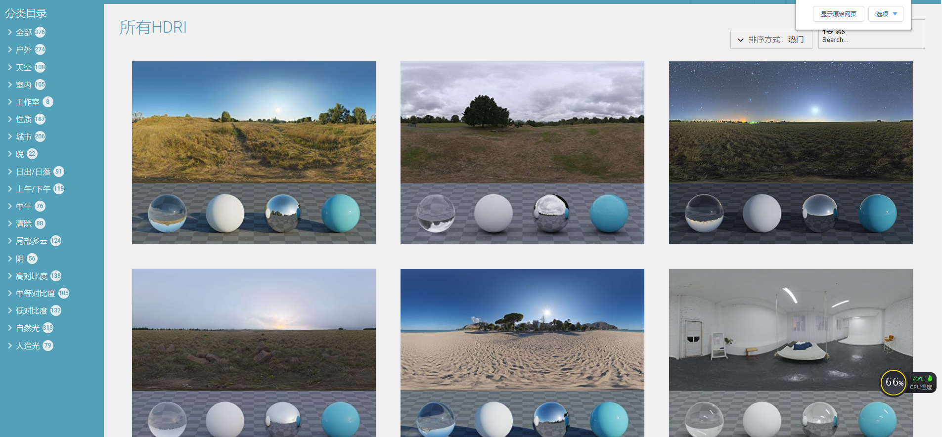 免费的HDR和贴图材质网站