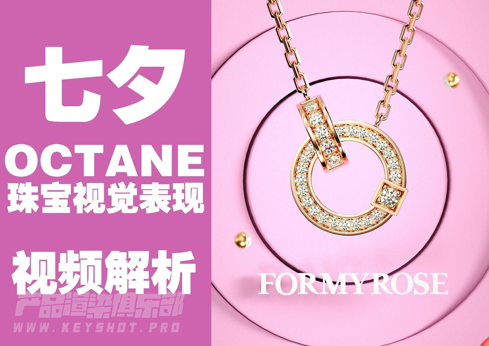 【OCTANE珠宝系列】七夕商业广告案例全解析