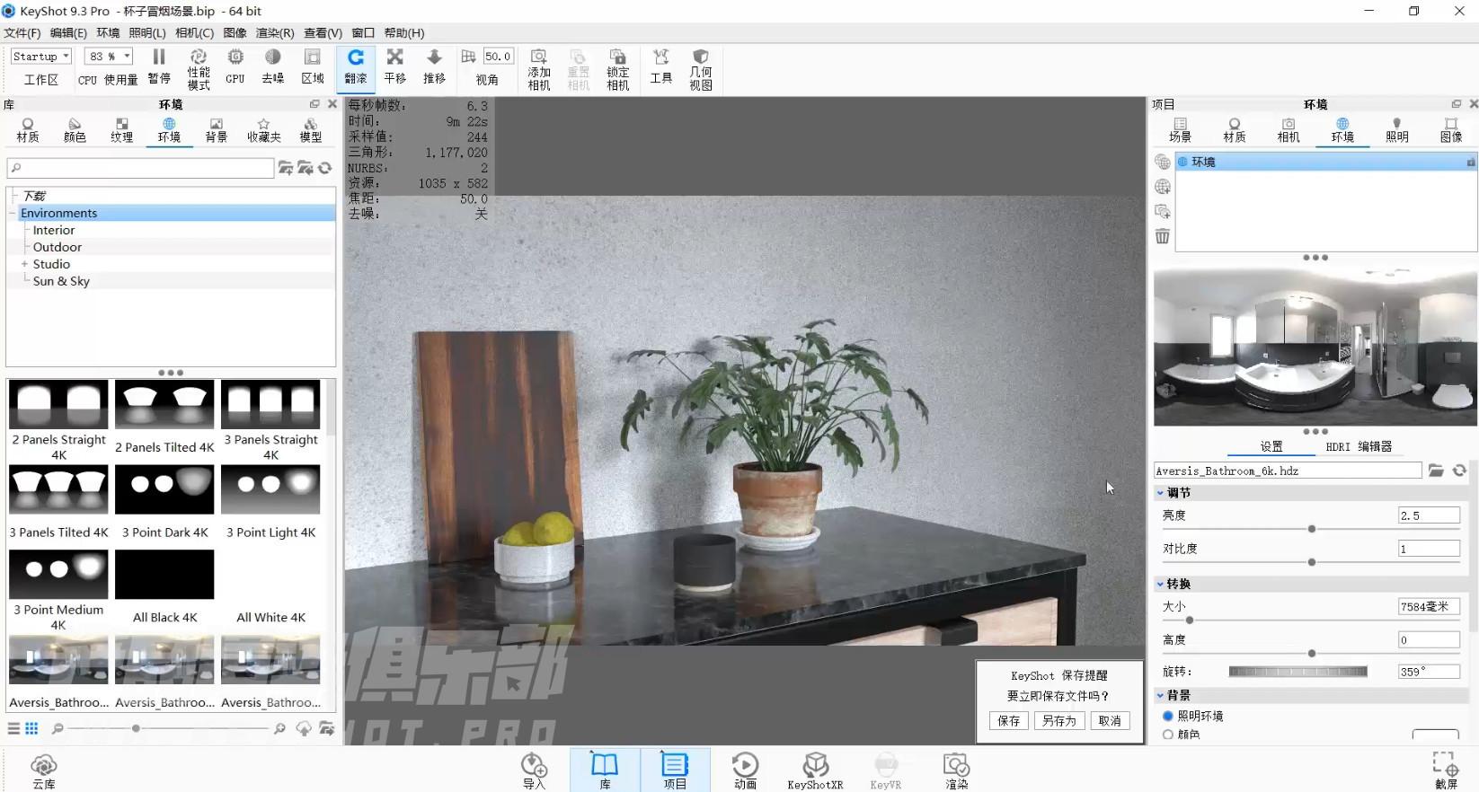 【教程】如何在keyshot中用烟雾图片渲染出真实烟雾的质感#简单室内场景渲染