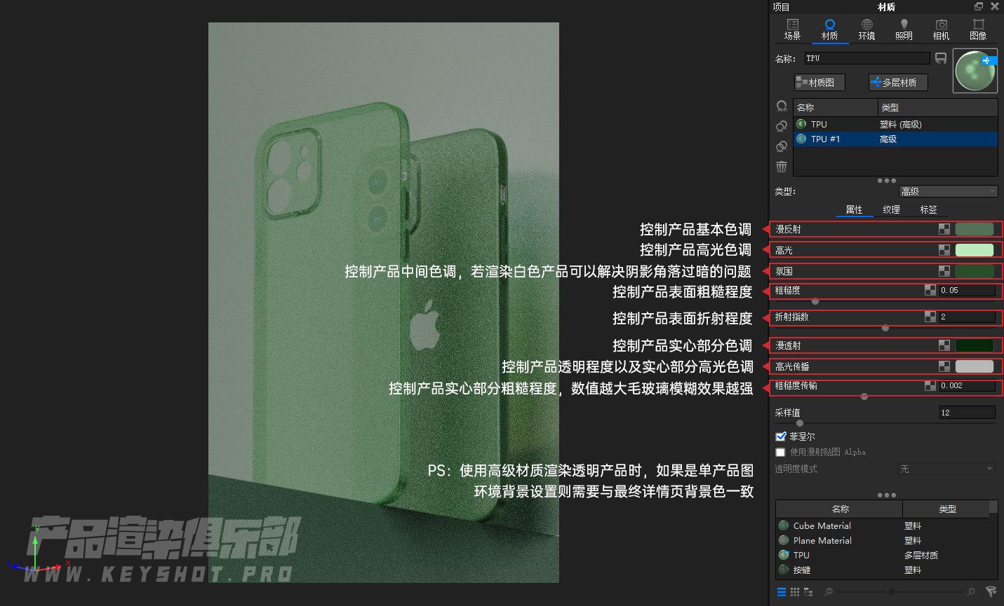 keyshot半透明磨砂壳渲染小小心得(高级材质)