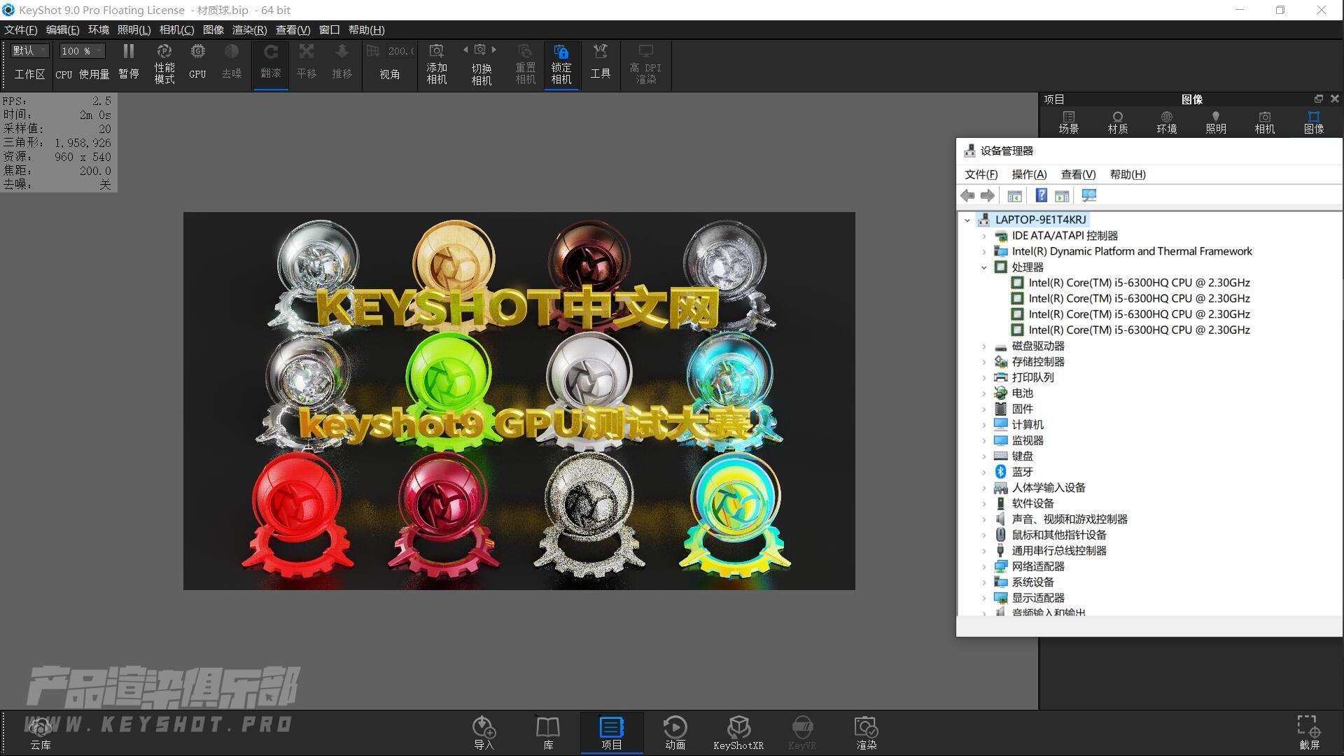 keyshot9 — Core i5-6300HQ+ GTX 960M 2G 评测