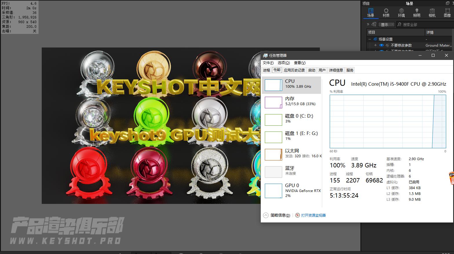 keyshot9—I5 9400F+RTX2060 6G 评测