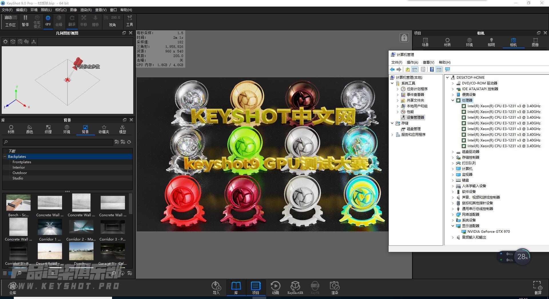keyshot9—  E3-1231v3+ Nvidia GeForce GTX 970 评测