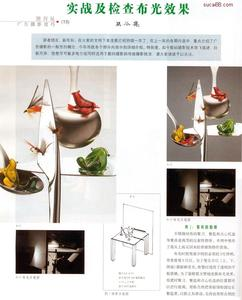 产品摄影大师 熊谷晃 布光法则