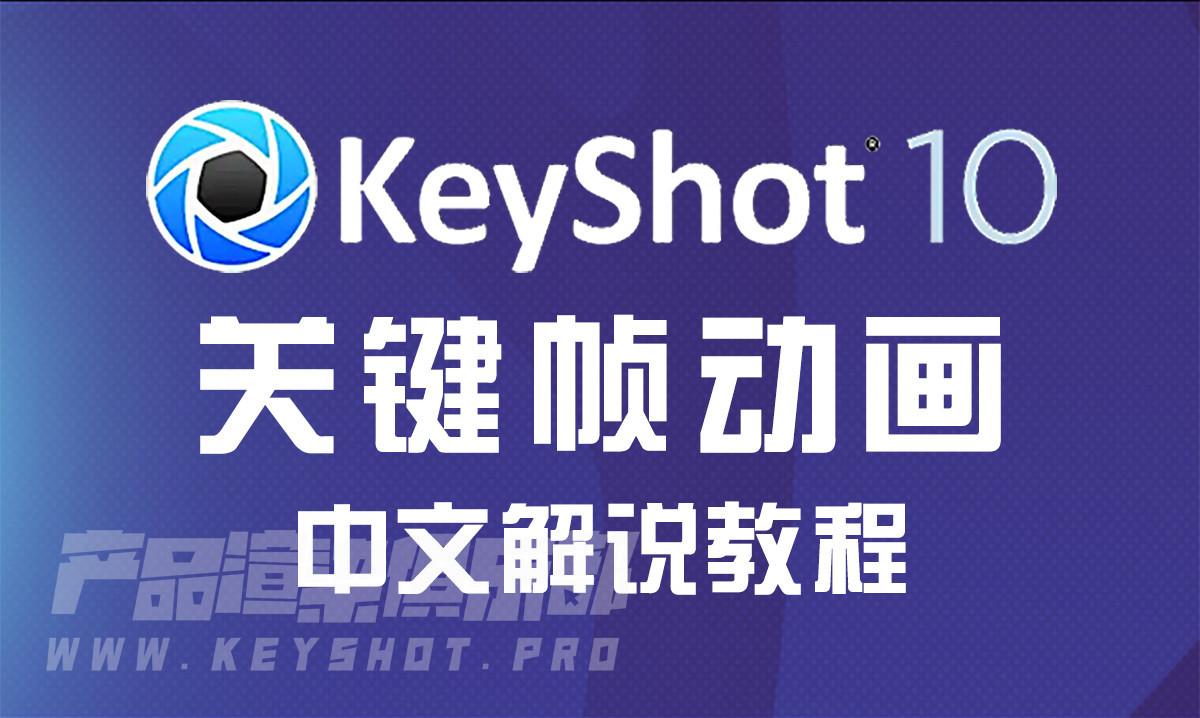 Keyshot10 关键帧动画 中文解说教程(首发) 附带KS10学习文件