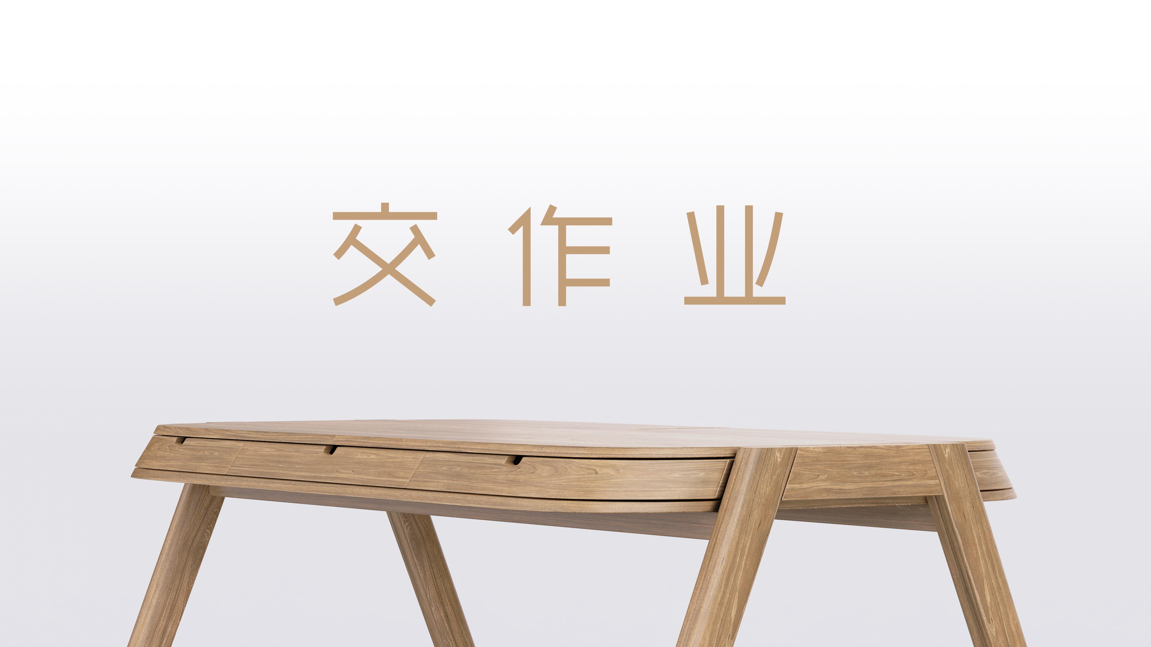 交作业 :《实木桌》两周一练