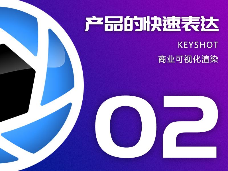 产品的快速表达 KeyShot商业可视化渲染02