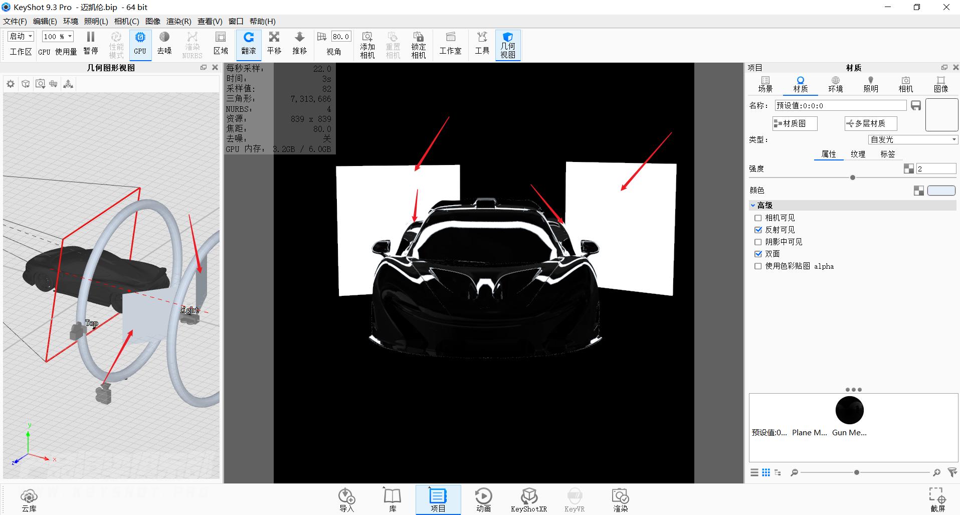 【教程】工业产品设计-Keyshot9.3渲染-迈凯伦扫光动画案例
