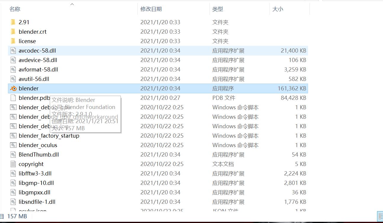 Blender最新版2.91win  免安装