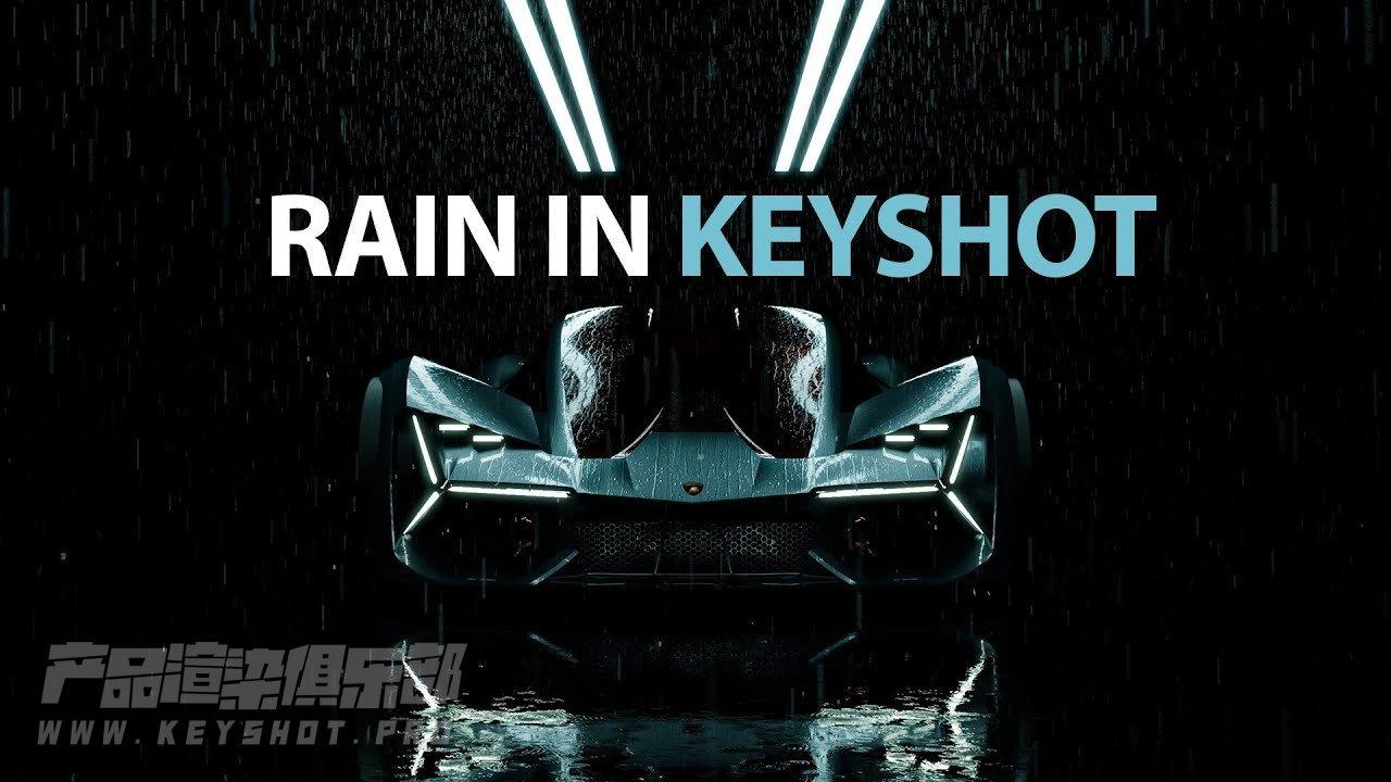 Keyshot降雨效果渲染
