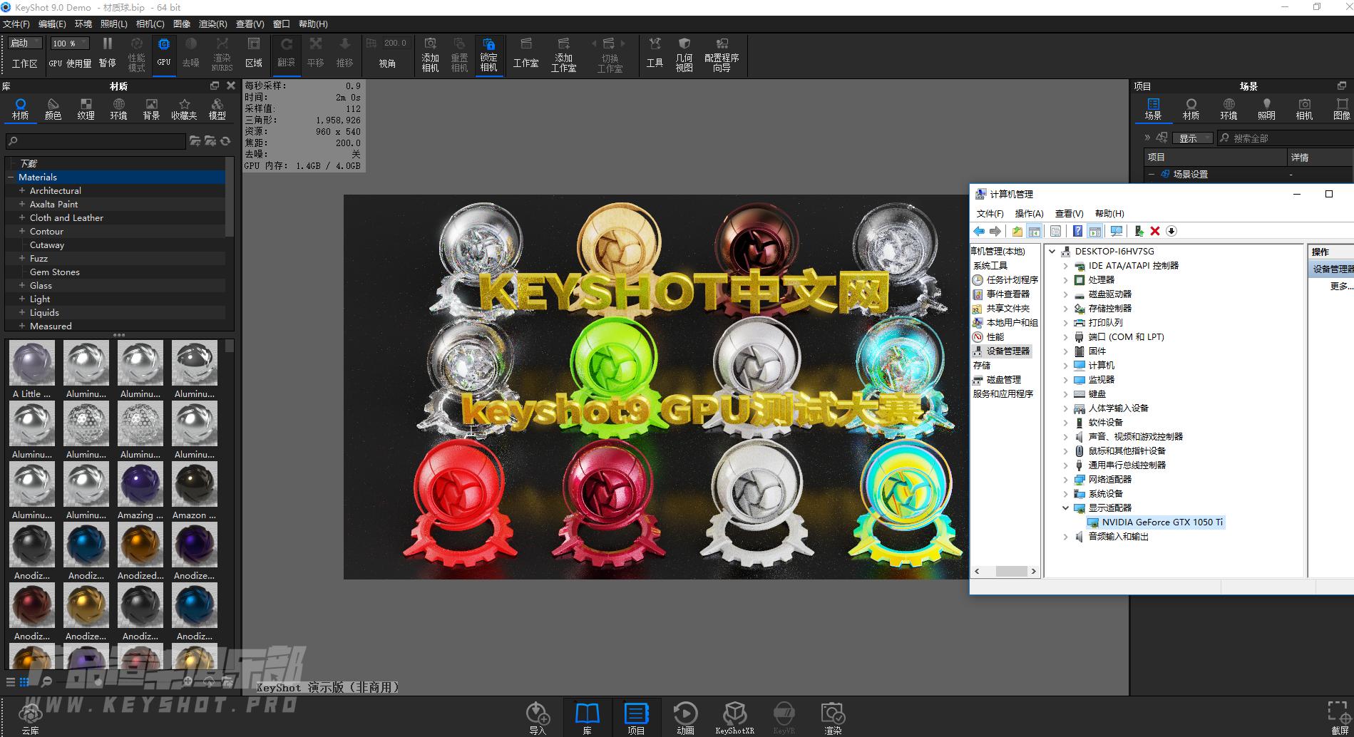 keyshot9—8700K+1050Ti 评测