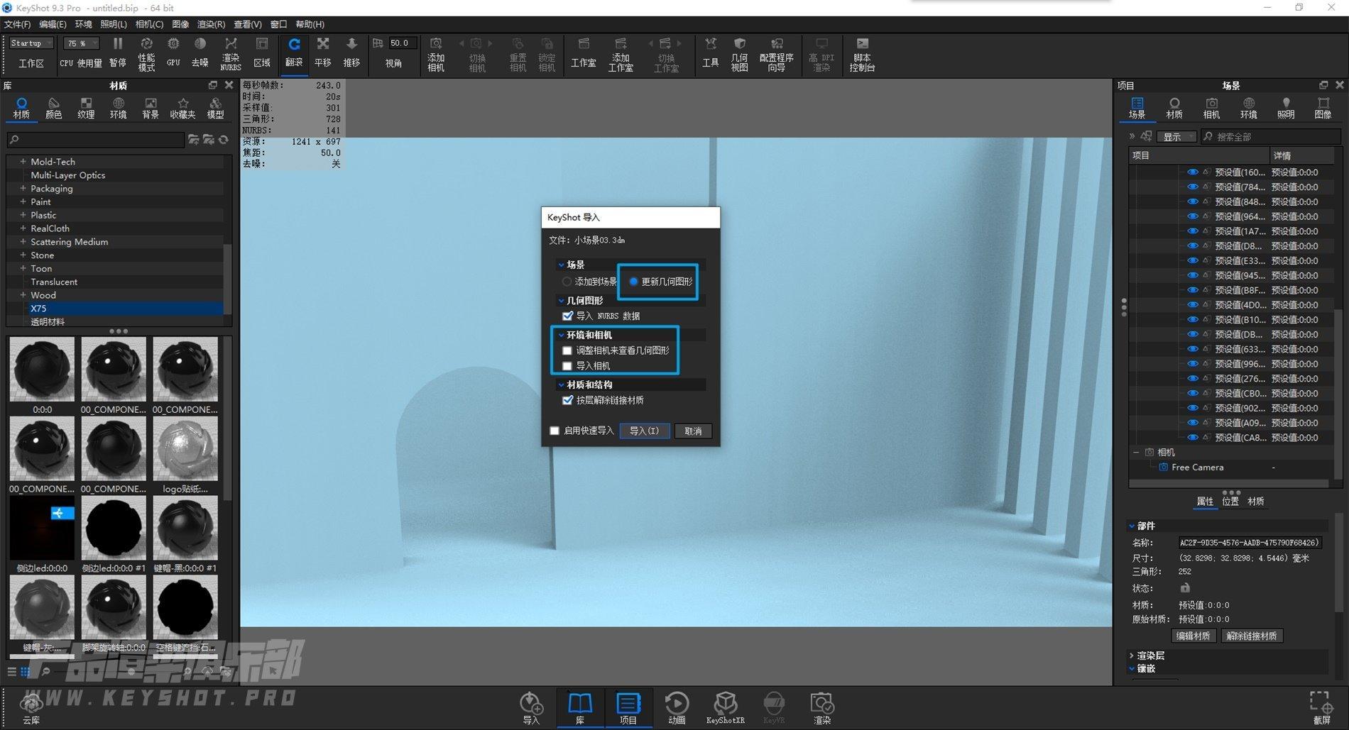 【小技巧】关于ks导入及模型更新(小场景分享)