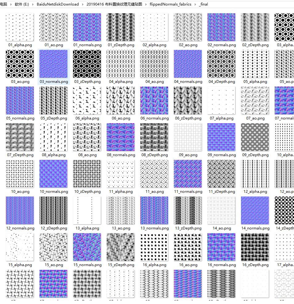部分布料贴图以及置换贴图(数据线,布料)