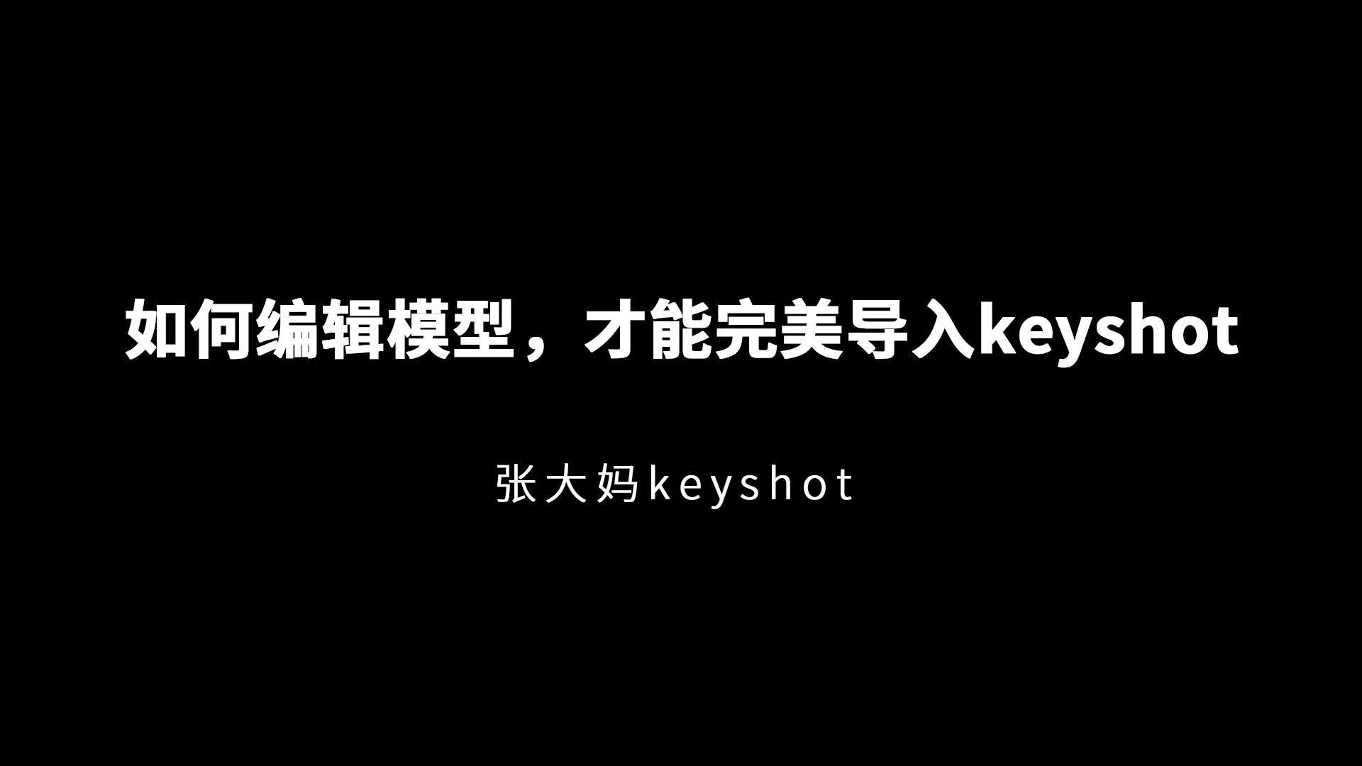 如何编辑模型,才能完美导入keyshot (视频教程)