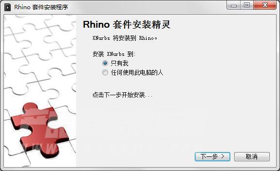 [最新]Xnurbs for Rhino6 犀牛A面补面工具