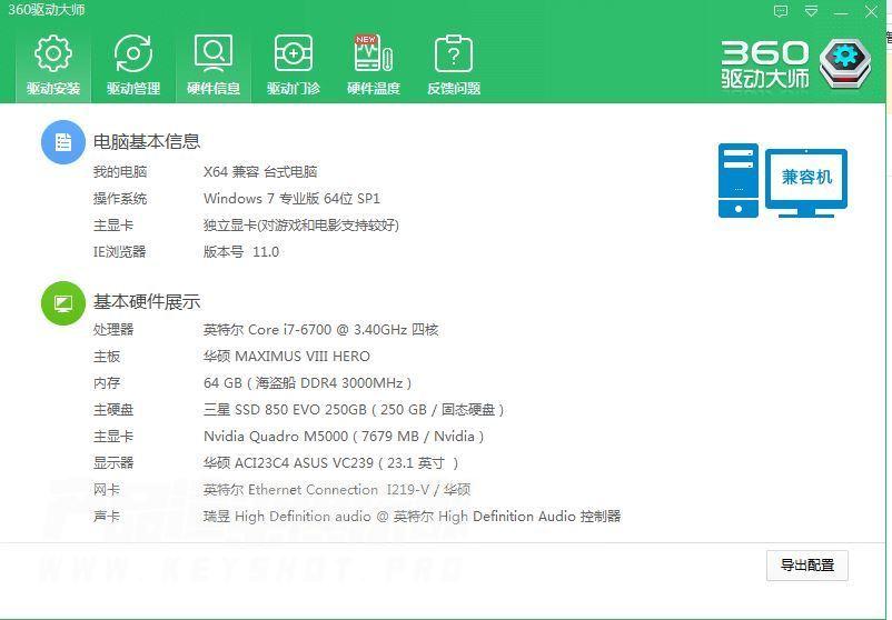 Keyshot9—-i7-6700  +   Nvidia Quadro M5000