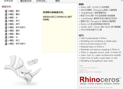 Rhino7.0 WIP 7.0.20112.12445  4月22日最新下载版(自带TS插件,附安装教程)