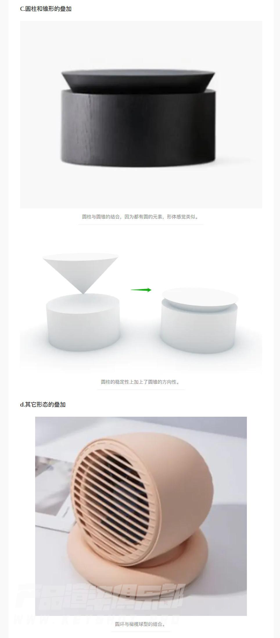 轻松学会产品设计(第八篇-造型方法1)