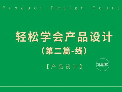 轻松学会产品设计(第二篇-线)