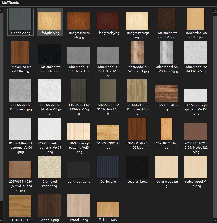 木纹皮纹布纹分享
