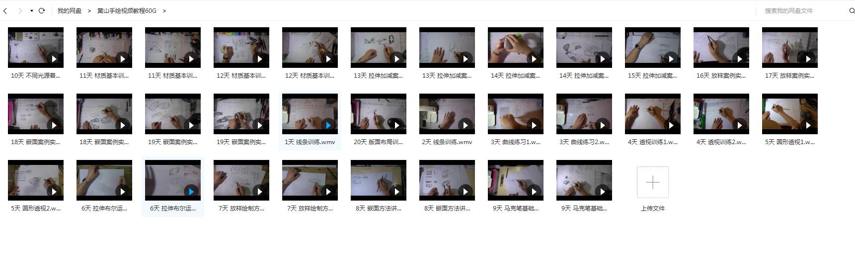 黄山手绘视频教程60G