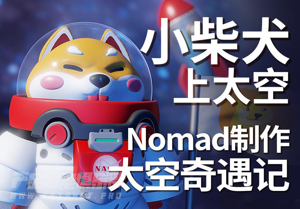 IPad性能极限挑战~Nomad制作太空奇遇记
