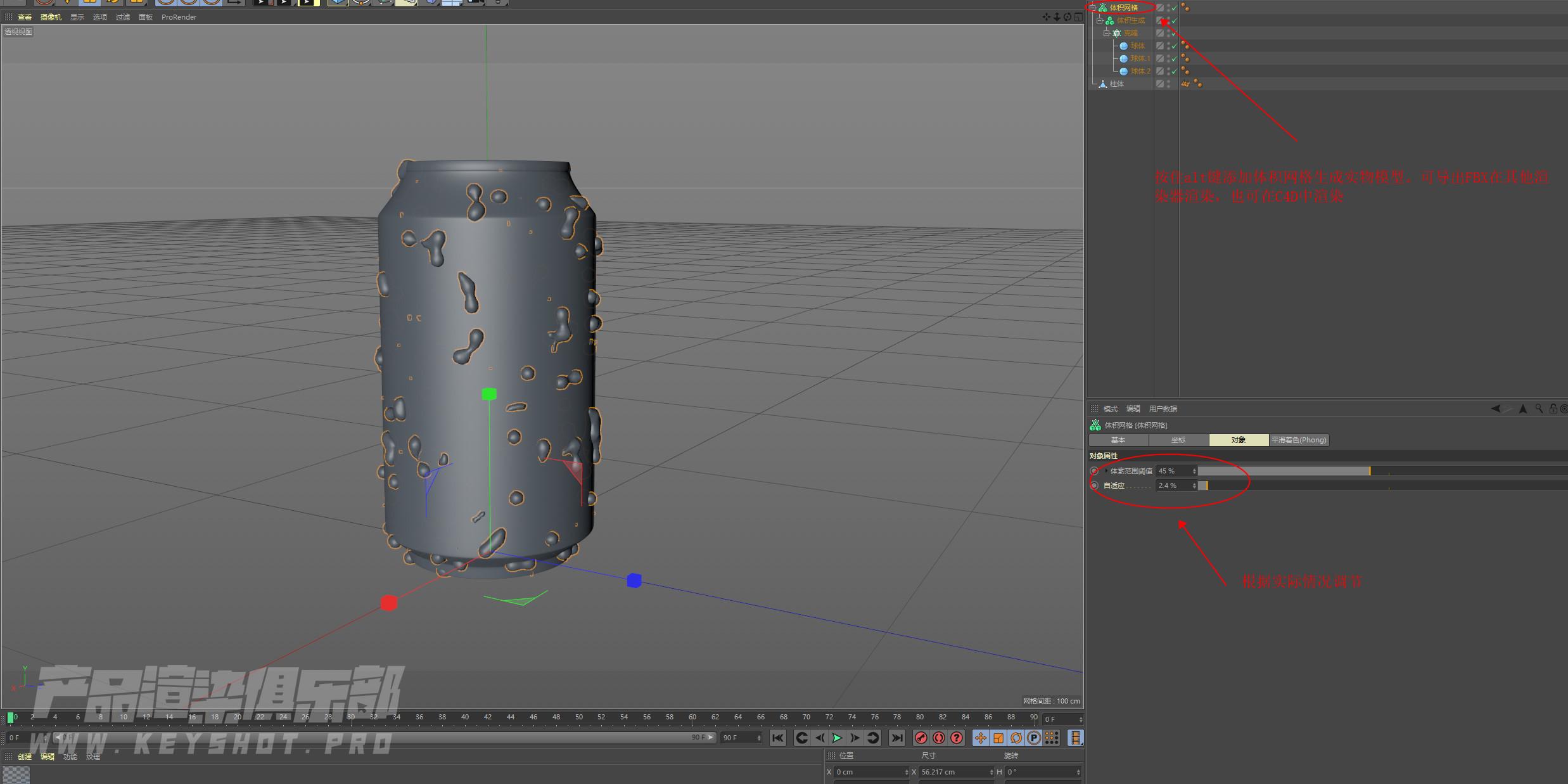 C4D水珠模型创建小教程及keyshot渲染材质贴图分享