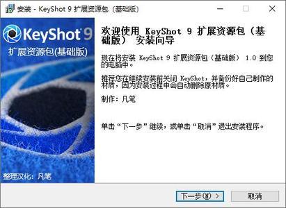 KeyShot 9 扩展资源包(基础版)v1.0