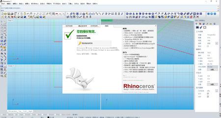 Rhino7.0-犀牛  正式商业版 可永久使用(附:安装包)