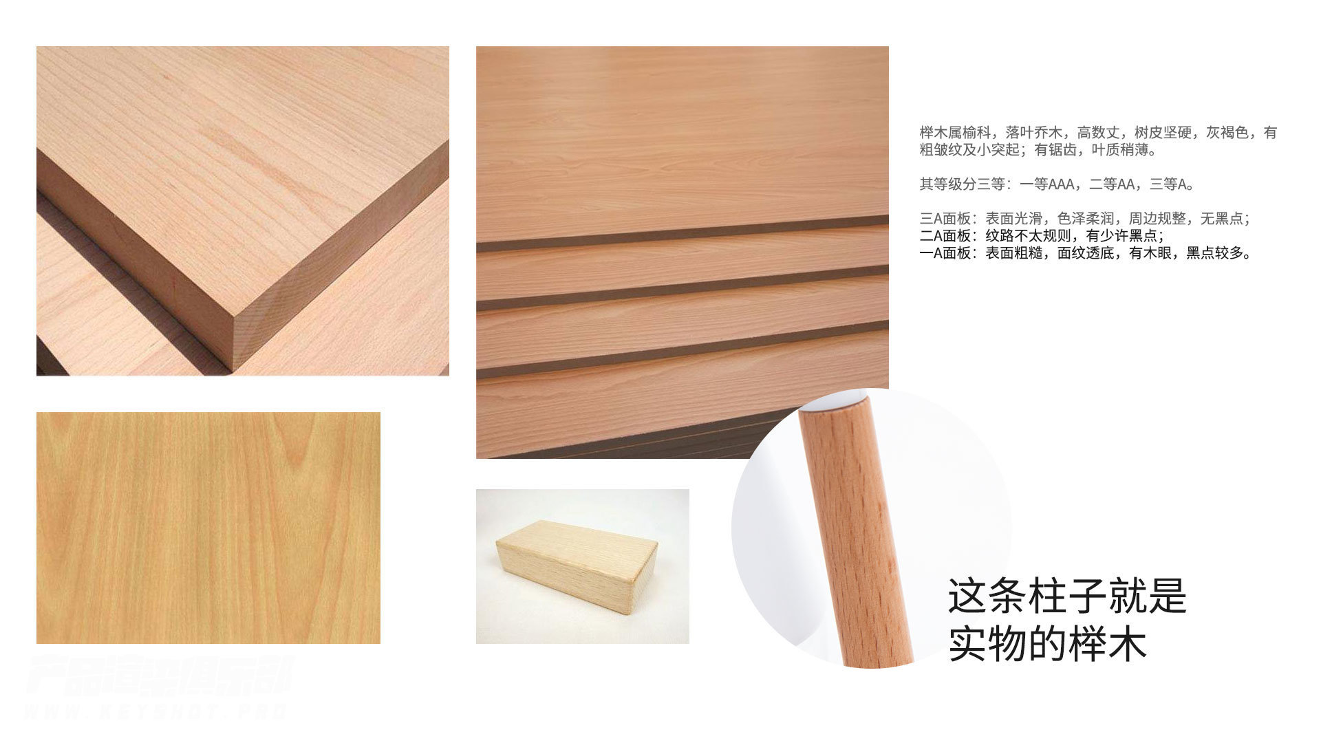 工业设计内榉木装饰材质制作[带材质附件]