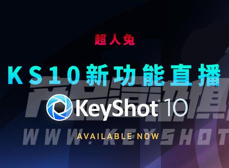 超人兔—keyshot10新功能晚上7点半继续开始直播