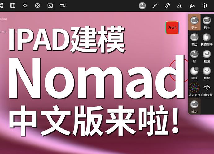 【IPAD系列】Nomad中文版来啦!!!