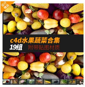 19组水果蔬菜3D模型设计素材文件电商装饰合集附带材质场景