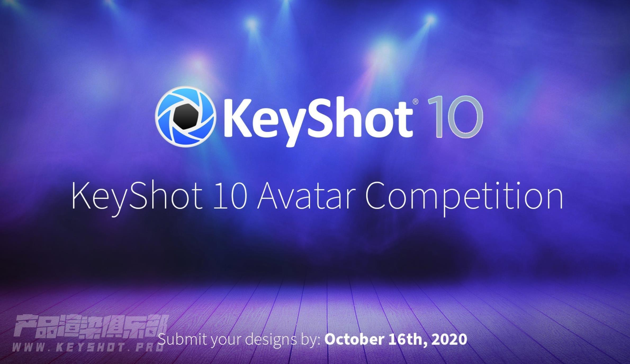 KeyShot 10 Avatar竞赛指南