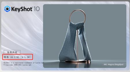 KeyShot10.1.82中文版下载