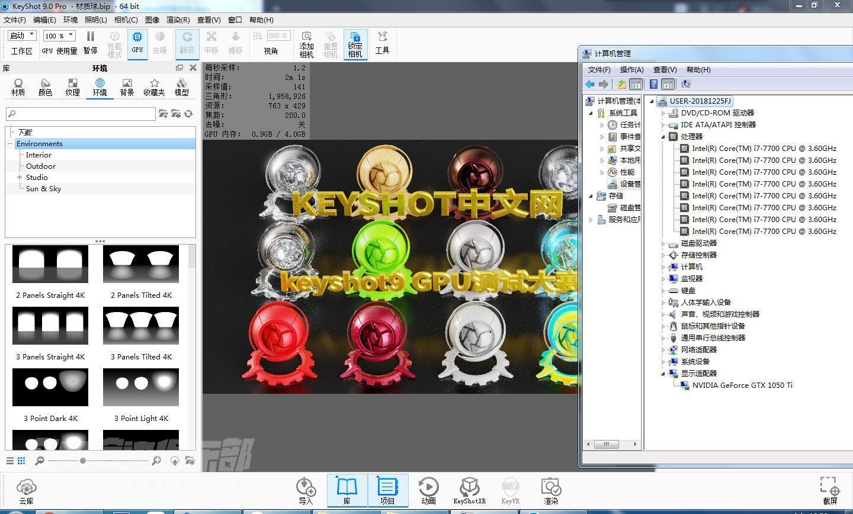 keyshot9— i7-7700+ Nvidia GeForce GTX 1050 Ti 评测