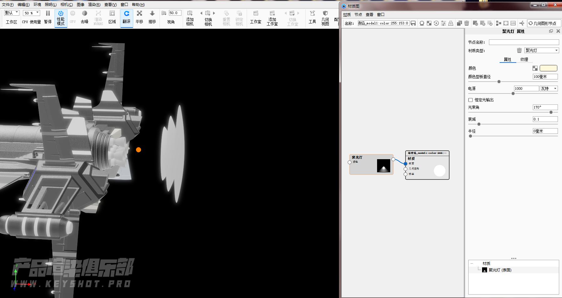 一种keyshot火焰喷射效果的渲染方法