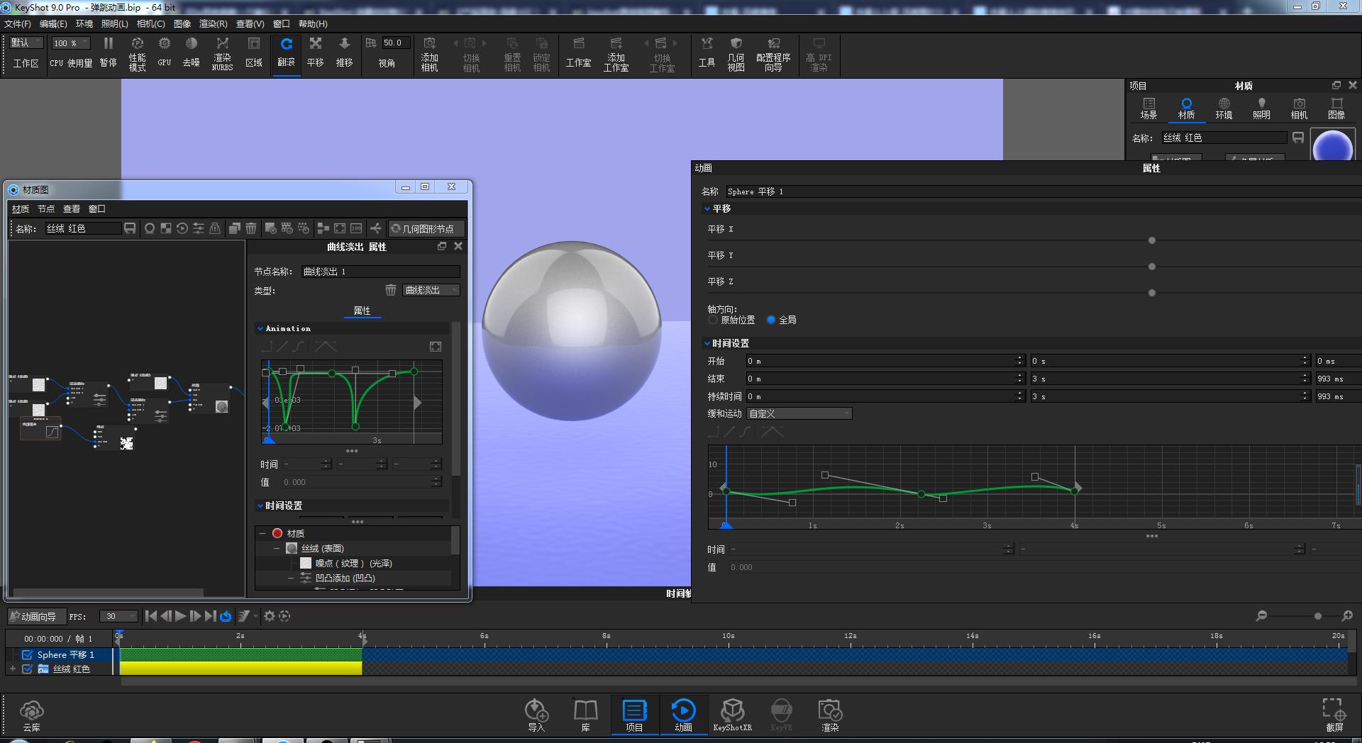 KS9曲线调节动画,循环播放用来催眠