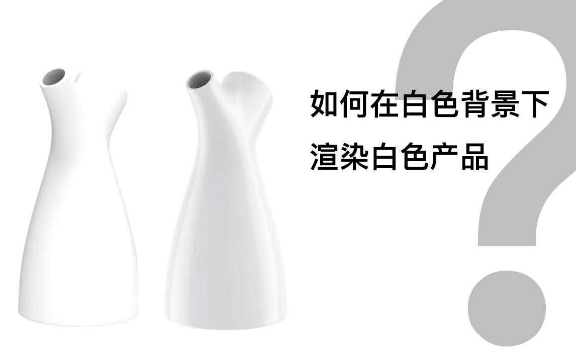 Keyshot白色产品渲染小技巧 ,快来偷偷学习吧