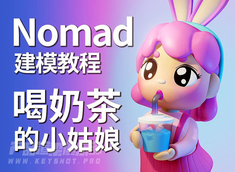 Nomad教程   iPad做手办《喝奶茶的小姑娘》