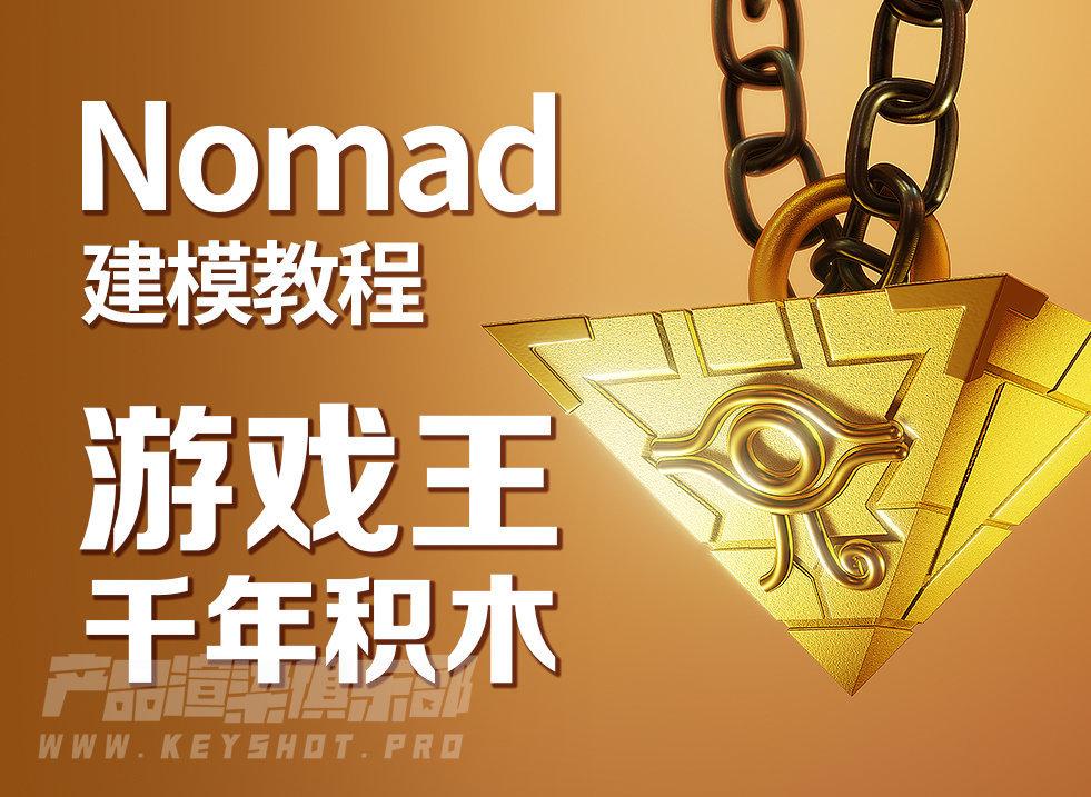 Nomad教程 | iPad建模《游戏王—千年积木》建模视频教程